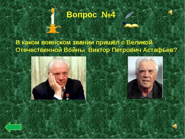 Вопрос №7 Интересы какого государства защищал Тарас Бульба с казаками Запорож...