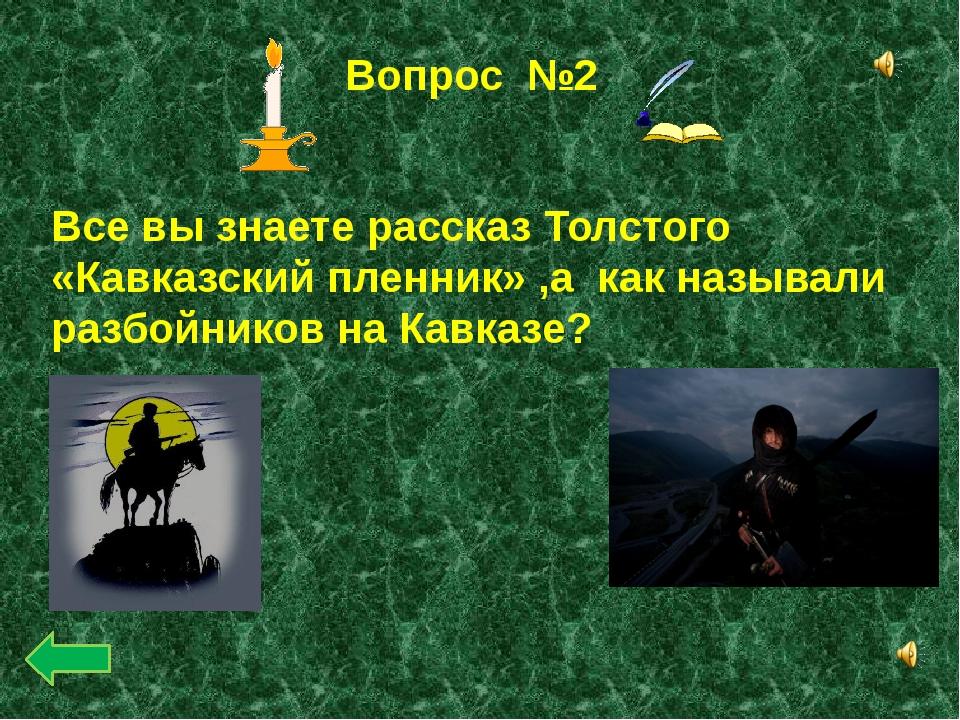 Вопрос №3 Назовите произведение русского писателя о жизни крестьянских детей...