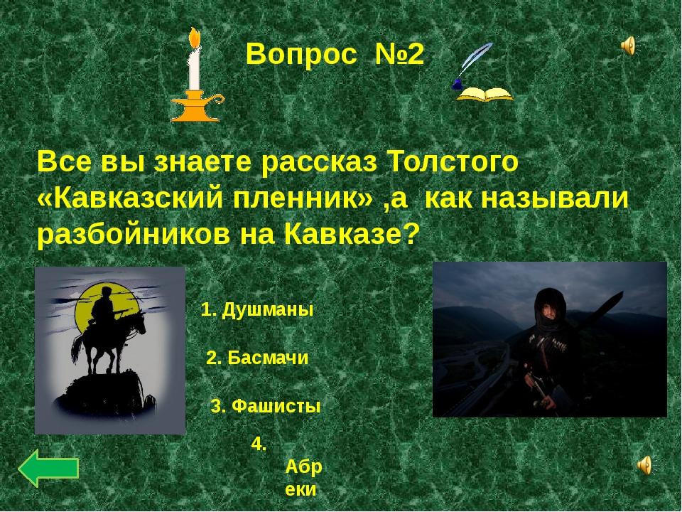Вопрос №4 В каком воинском звании пришёл с Великой Отечественной Войны Виктор...