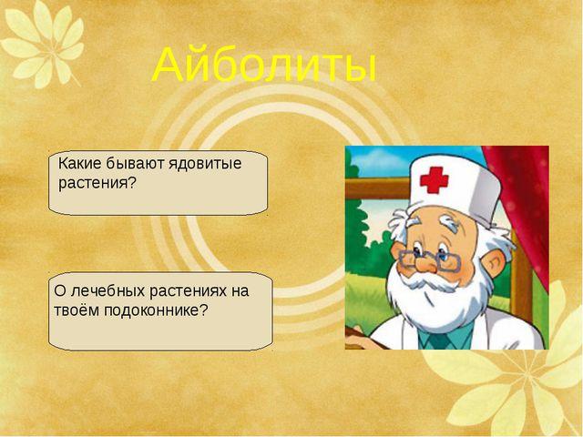 Айболиты Какие бывают ядовитые растения? О лечебных растениях на твоём подоко...