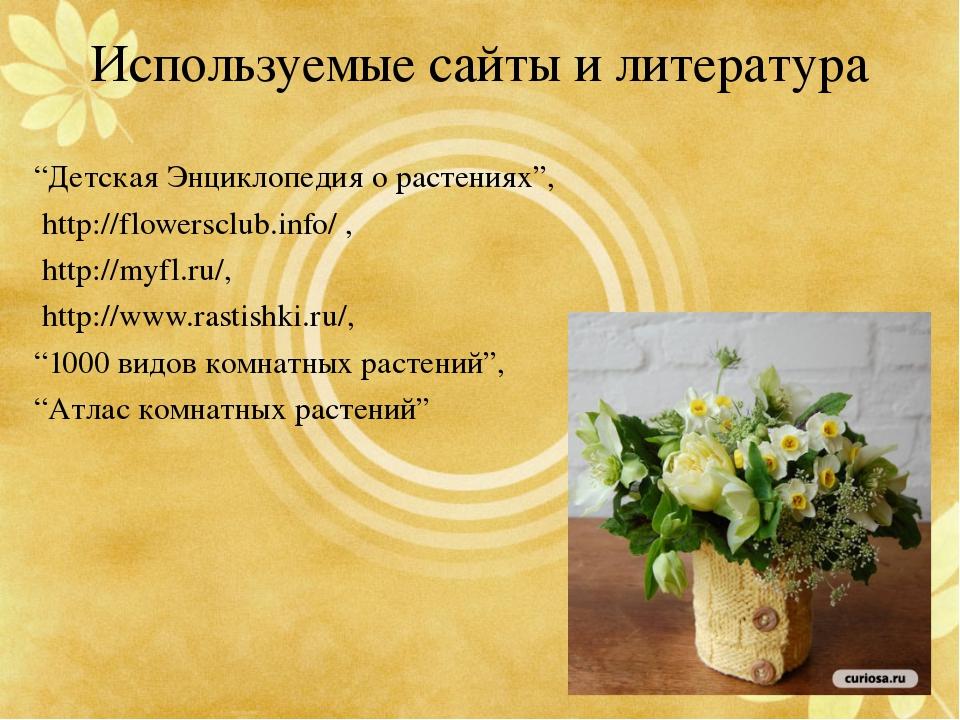 """Используемые сайты и литература """"Детская Энциклопедия о растениях"""", http://fl..."""