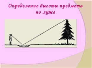 Определение высоты предмета по луже