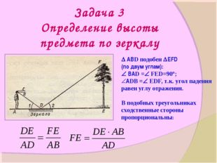 Задача 3 Определение высоты предмета по зеркалу  АВD подобен EFD (по двум у