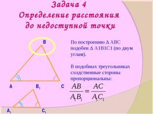 Задача 4 Определение расстояния до недоступной точки А В С В1 С1 А1 По постро
