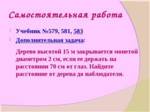 Самостоятельная работа Учебник №579, 581, 583 Дополнительная задача: Дерево в