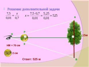 15м НМ = 70 см 2 см А Н В М К Ответ: 525 м Р О Решение дополнительной задачи