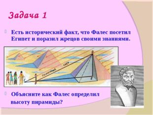 Задача 1 Есть исторический факт, что Фалес посетил Египет и поразил жрецов св
