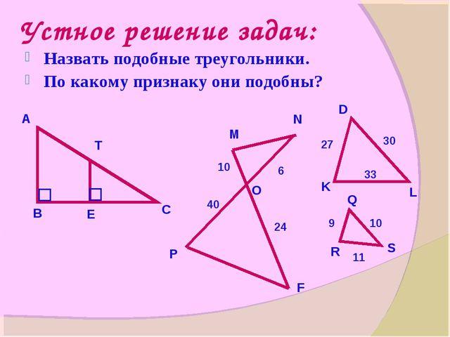 Устное решение задач: Назвать подобные треугольники. По какому признаку они п...