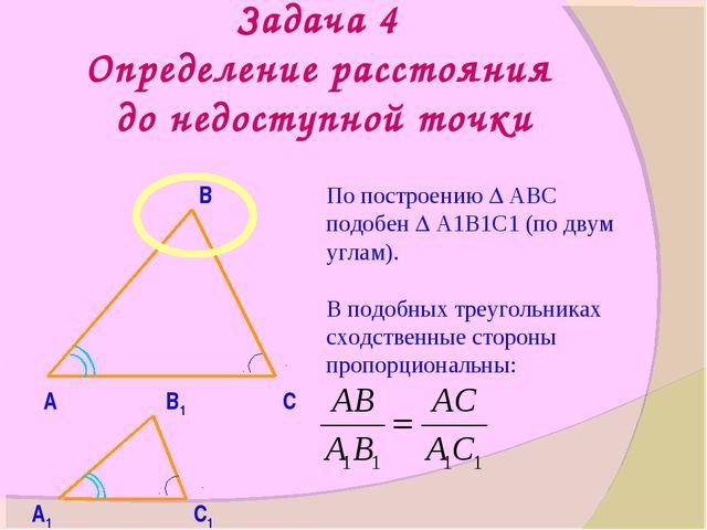 Задача 4 Определение расстояния до недоступной точки А В С В1 С1 А1 По постро...