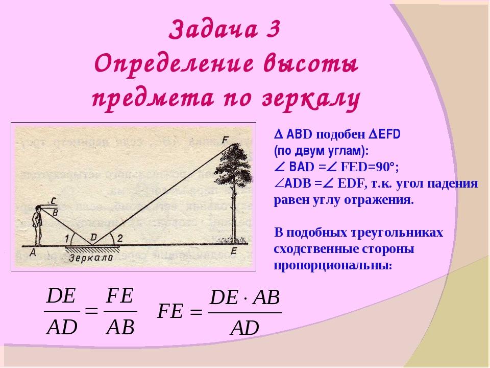 Задача 3 Определение высоты предмета по зеркалу  АВD подобен EFD (по двум у...