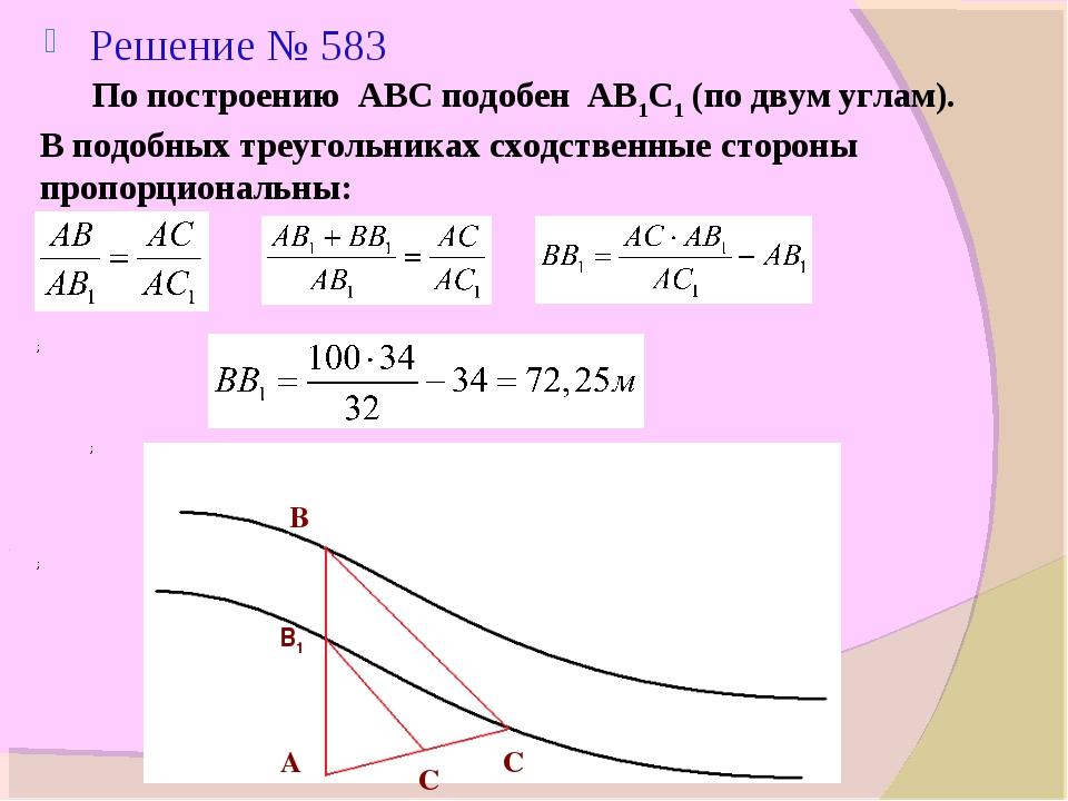 Решение № 583 По построению АВС подобен АВ1С1 (по двум углам). В подобных тре...