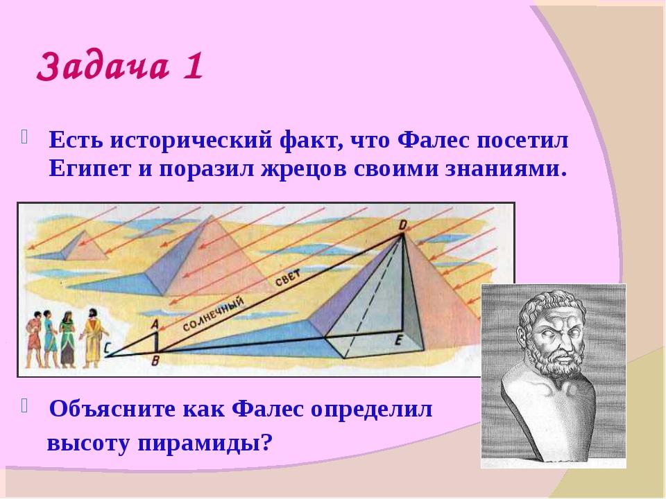 Задача 1 Есть исторический факт, что Фалес посетил Египет и поразил жрецов св...
