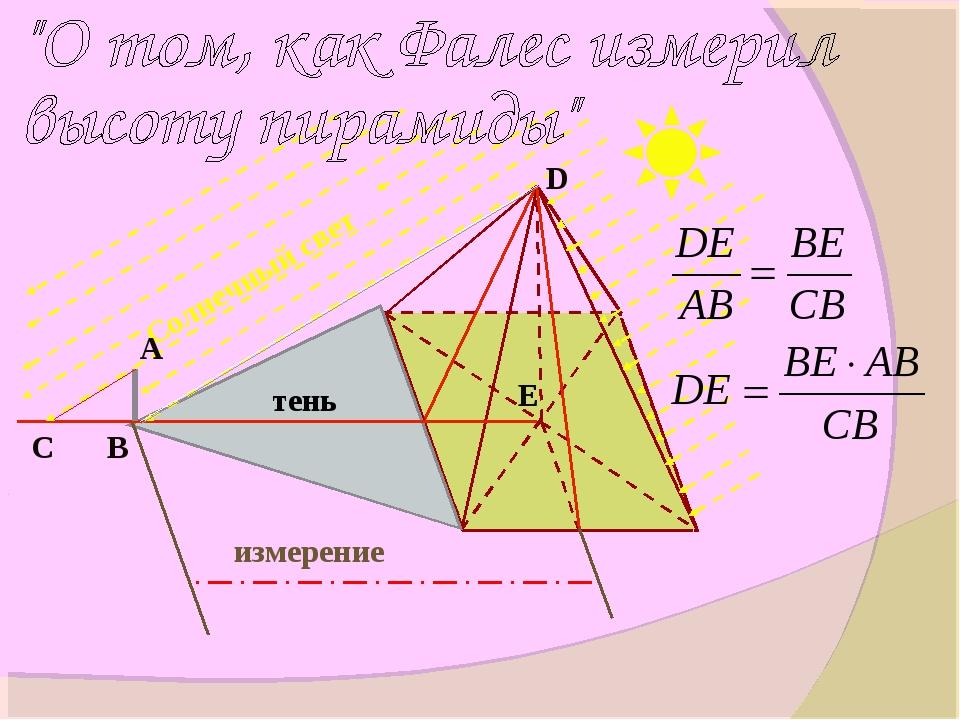 Солнечный свет B C измерение тень E D A