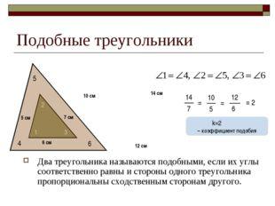Подобные треугольники 7 см 14 см 10 см 5 см 12 см 6 см = = = 2 k=2 – коэффици
