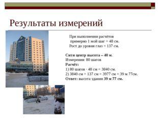 Результаты измерений Сити центр высота – 40 м. Измерения: 80 шагов Расчёт: 1)