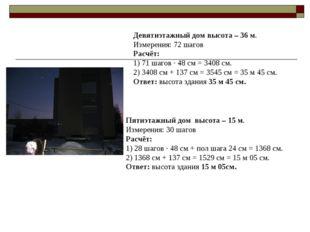 Девятиэтажный дом высота – 36 м. Измерения: 72 шагов Расчёт: 1) 71 шагов ∙ 48