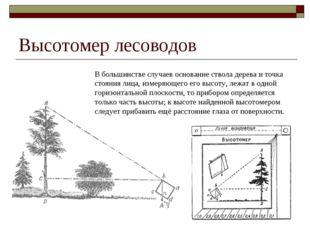 Высотомер лесоводов В большинстве случаев основание ствола дерева и точка сто
