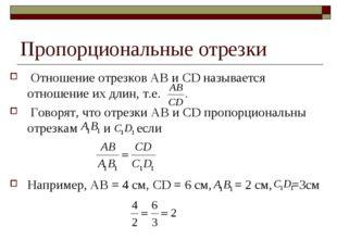 Пропорциональные отрезки Отношение отрезков AB и CD называется отношение их д