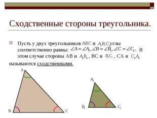 Сходственные стороны треугольника. Пусть у двух треугольников и углы соответс
