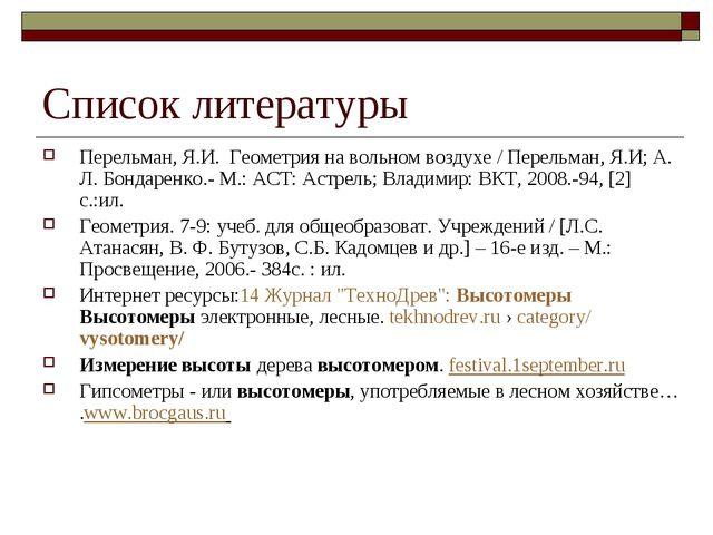 Список литературы Перельман, Я.И. Геометрия на вольном воздухе / Перельман, Я...