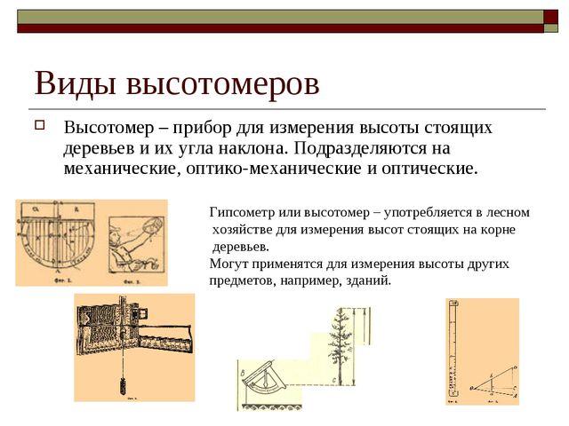 Виды высотомеров Высотомер – прибор для измерения высоты стоящих деревьев и и...