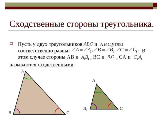 Сходственные стороны треугольника. Пусть у двух треугольников и углы соответс...