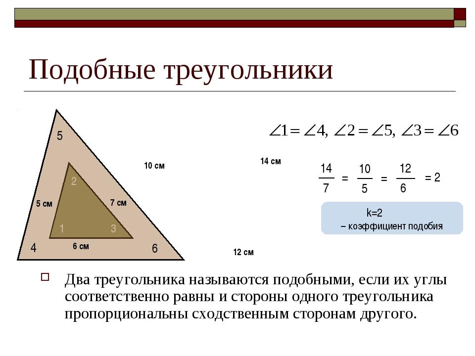Подобные треугольники 7 см 14 см 10 см 5 см 12 см 6 см = = = 2 k=2 – коэффици...