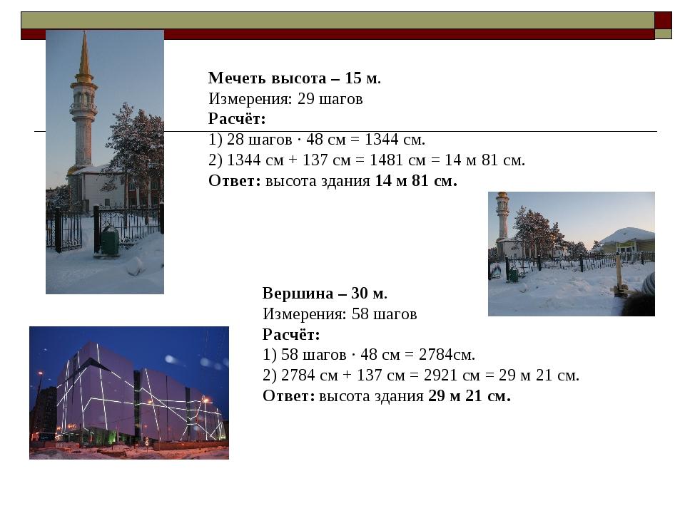 Мечеть высота – 15 м. Измерения: 29 шагов Расчёт: 1) 28 шагов ∙ 48 см = 1344...