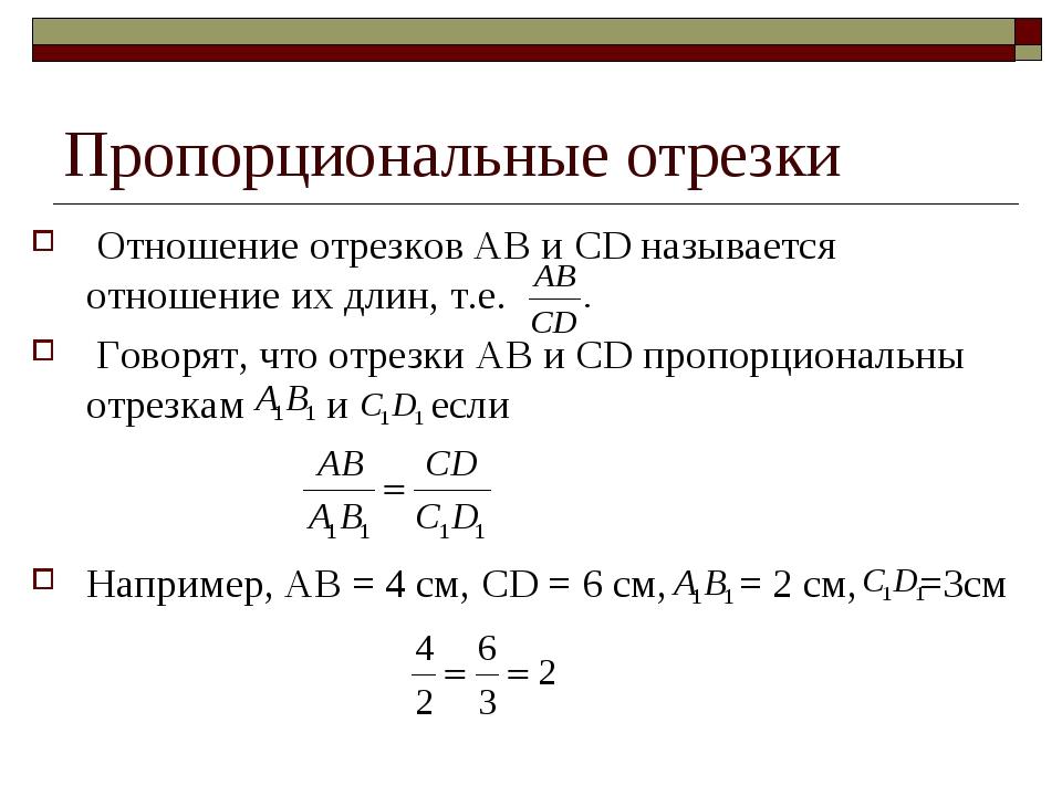 Пропорциональные отрезки Отношение отрезков AB и CD называется отношение их д...