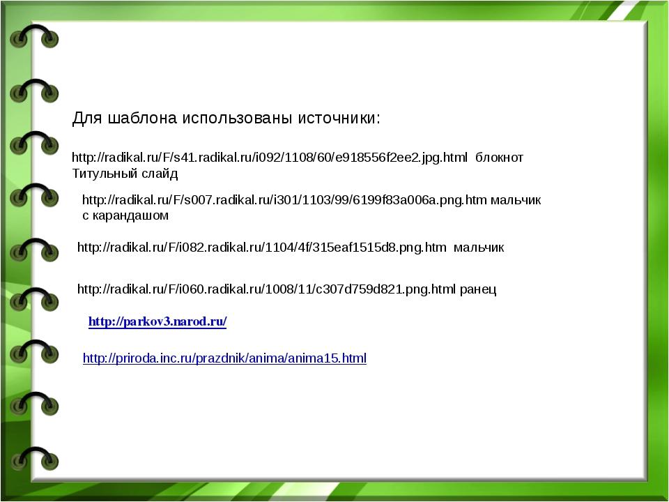http://radikal.ru/F/s41.radikal.ru/i092/1108/60/e918556f2ee2.jpg.html блокнот...