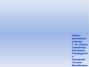 Работу выполнила: ученица 7 «А» класса Самойлова Екатерина. Руководитель: Лук