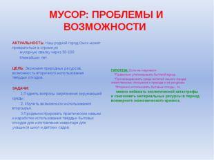 МУСОР: ПРОБЛЕМЫ И ВОЗМОЖНОСТИ АКТУАЛЬНОСТЬ: Наш родной город Омск может превр