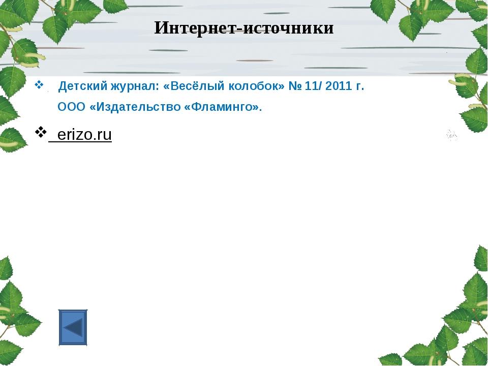 Интернет-источники Детский журнал: «Весёлый колобок» № 11/ 2011 г. ООО «Издат...