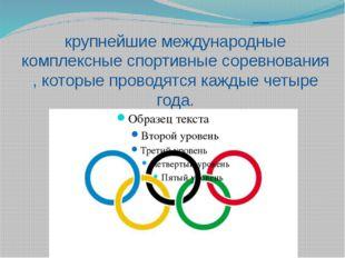 Олимпи́йские и́гры— крупнейшие международные комплексныеспортивныесоревнов