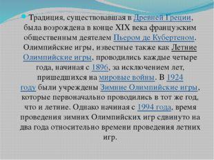 Традиция, существовавшая вДревней Греции, была возрождена в концеXIX векаф