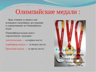 Олимпийские медали : Знак отличия за личное или командное спортивные достижен