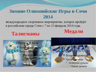 Зимние Олимпийские Игры в Сочи 2014 Медали Талисманы международное спортивное