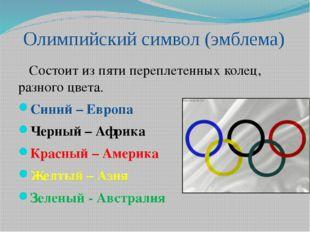 Олимпийский символ (эмблема) Состоит из пяти переплетенных колец, разного цве