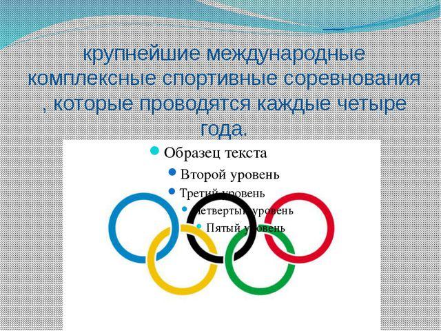 Олимпи́йские и́гры— крупнейшие международные комплексныеспортивныесоревнов...