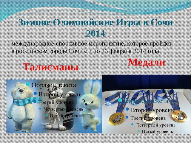 Зимние Олимпийские Игры в Сочи 2014 Медали Талисманы международное спортивное...
