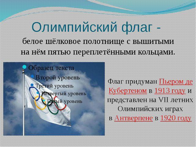 Олимпийский флаг - белое шёлковое полотнище с вышитыми на нём пятью переплетё...
