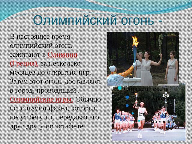 Олимпийский огонь - В настоящее время олимпийский огонь зажигают вОлимпии (Г...