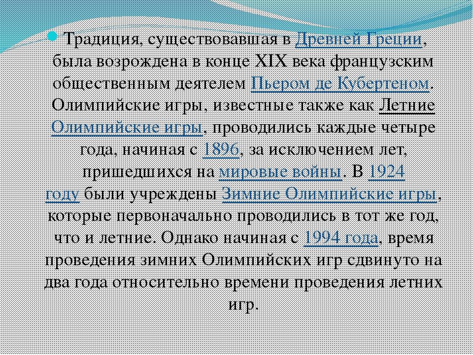 Традиция, существовавшая вДревней Греции, была возрождена в концеXIX векаф...
