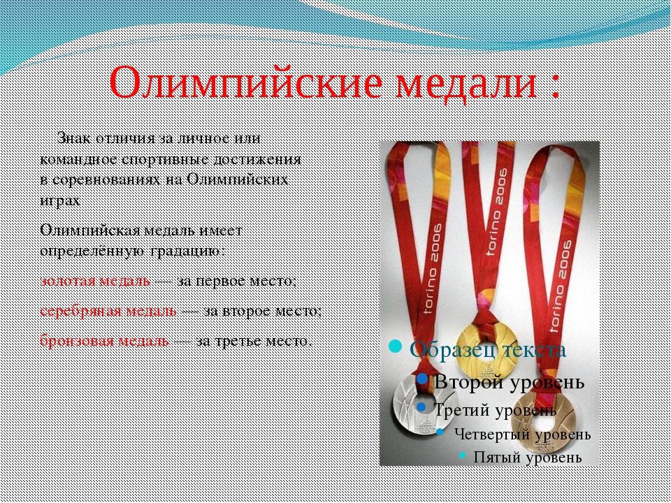 Олимпийские медали : Знак отличия за личное или командное спортивные достижен...