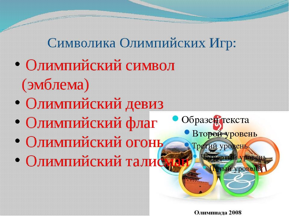 Символика Олимпийских Игр: Олимпийский символ (эмблема) Олимпийский девиз Оли...