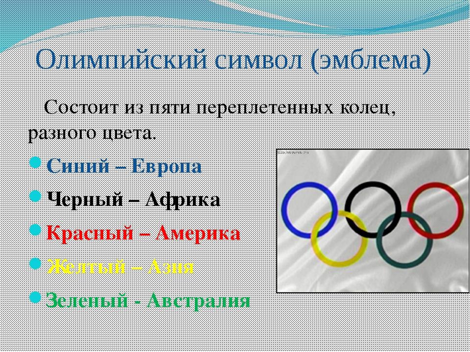 Олимпийский символ (эмблема) Состоит из пяти переплетенных колец, разного цве...