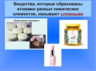 Вещества, которые образованы атомами разных химических элементов, называют сл