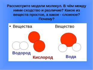 Рассмотрите модели молекул. В чём между ними сходство и различие? Какое из ве