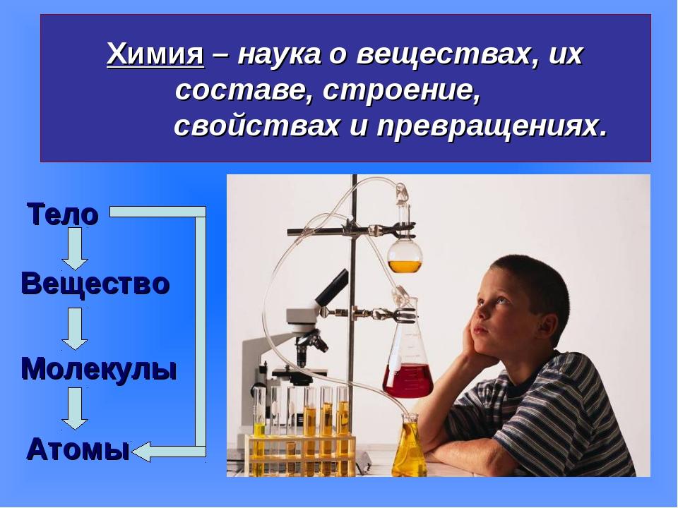 Химия – наука о веществах, их составе, строение, свойствах и превращениях. Те...