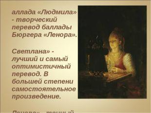 Баллада «Людмила» - творческий перевод баллады Бюргера «Ленора». «Светлана» -